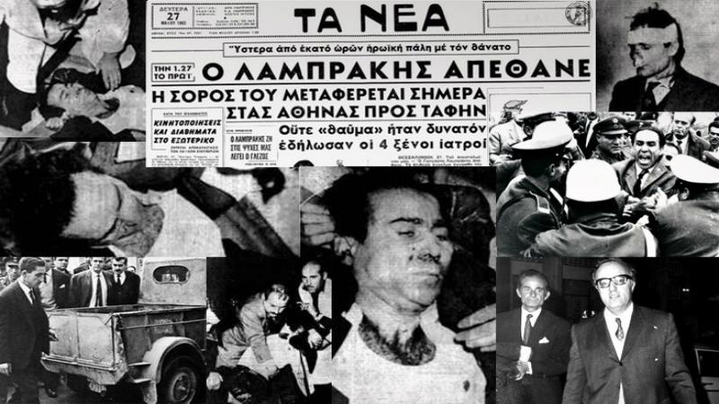 Αποτέλεσμα εικόνας για δολοφονία Λαμπράκη