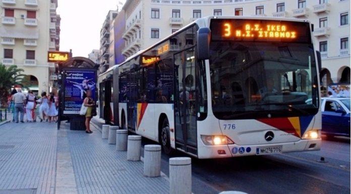 Λεωφορείο Θεσσαλονίκη