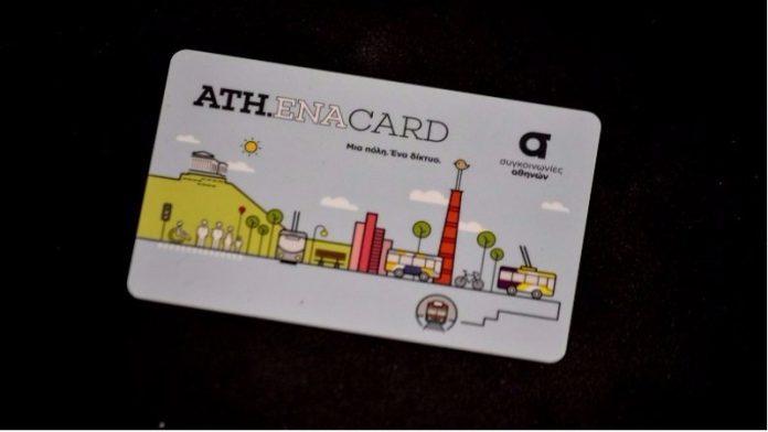 Ηλεκτρονική Κάρτα