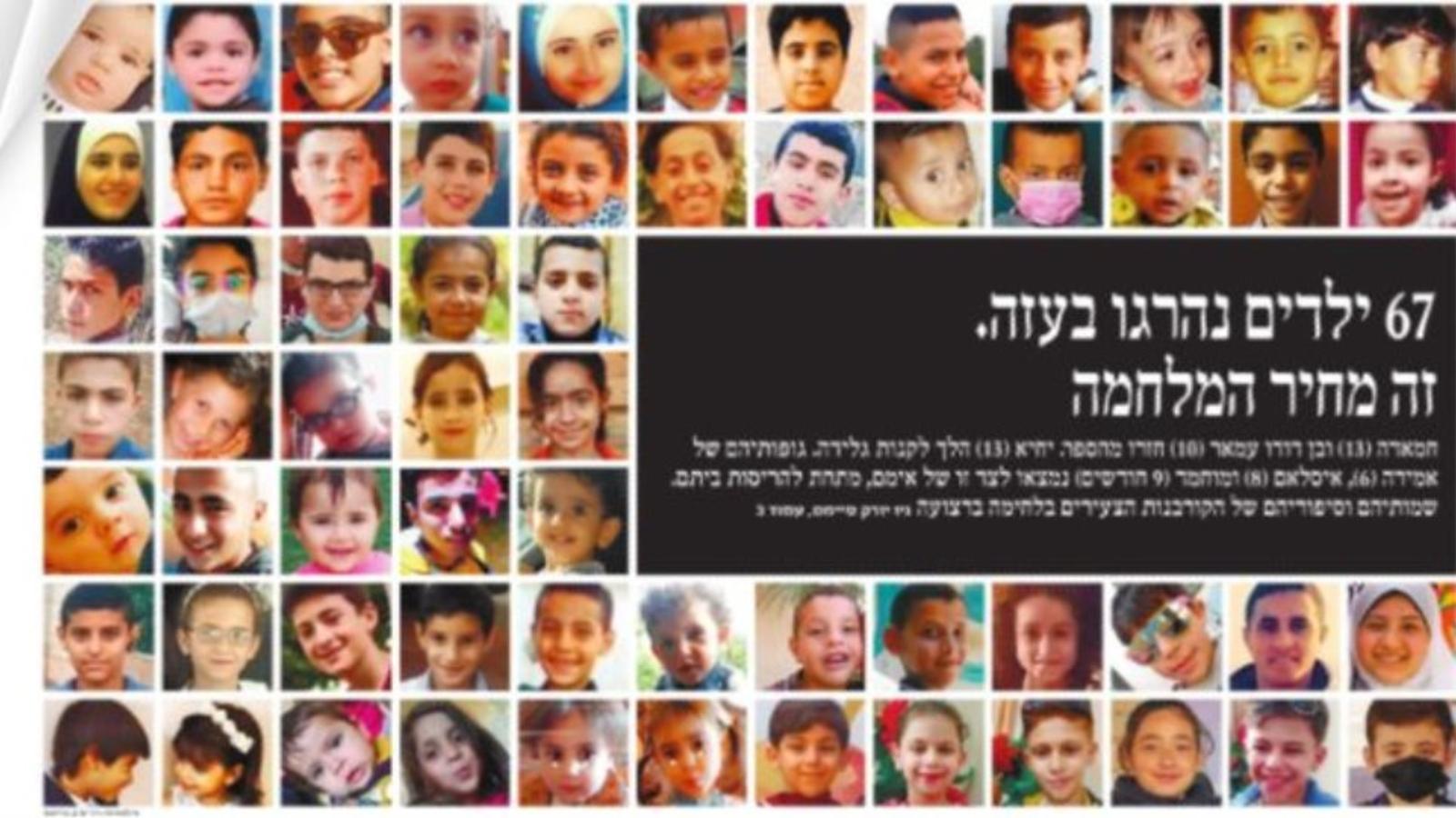 Χααρέτζ: Η ισραηλινή εφημερίδα βγήκε με τα 67 παιδιά που σκοτώθηκαν στη Γάζα