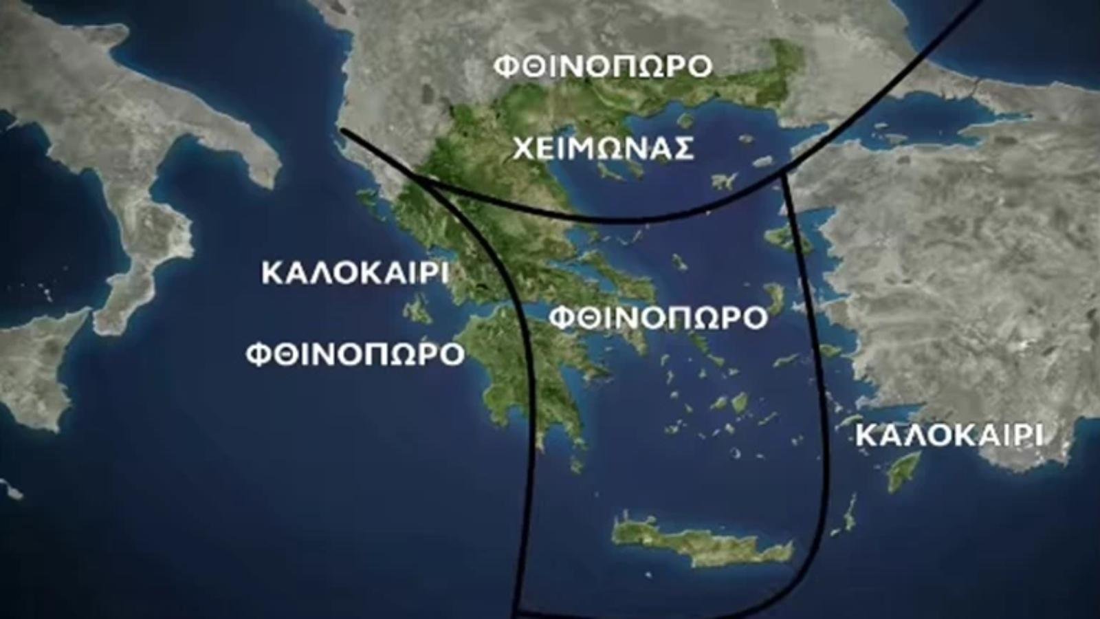 Θα ζήσουμε καλοκαίρι, φθινόπωρο και χειμώνα ταυτόχρονα στην Ελλάδα
